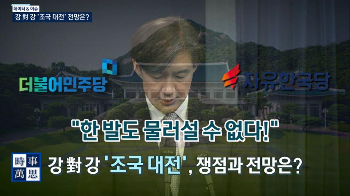 (08/23 방영) (금) 송준우의 시사만사