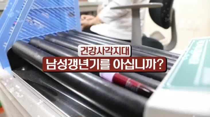 (08/24 방영) 남성갱년기를 아십니까? (박현준 / 비뇨의학과 교수)