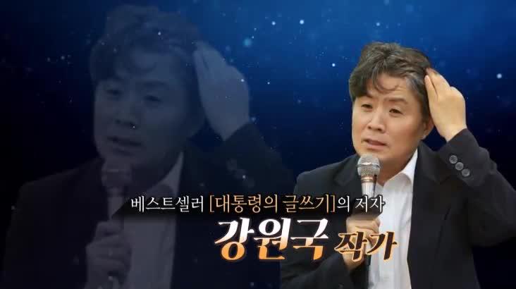 (08/24 방영) 최강1교시 – 표현력을 키우는 리더 (강원국 / 작가)