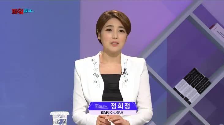 (08/25 방영) 파워토크 -박인영(부산시의회 의장), 정석찬(동의대 e비즈니스학과 교수)