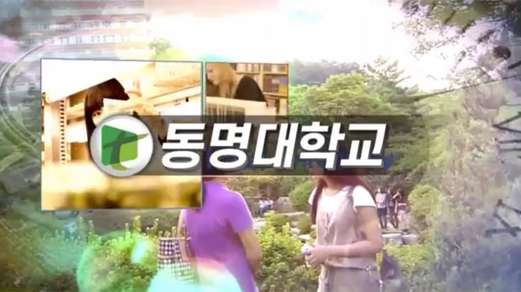 (08/26 방영) 특집 2020 지역대학을 가다 – 동명대학교편