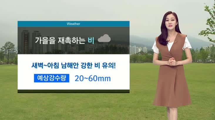 뉴스아이 날씨 8월26일(월)