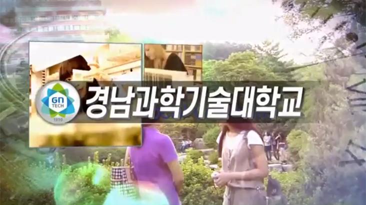 (08/27 방영) 특집 2020 지역대학을 가다 – 경남과학기술대학교편
