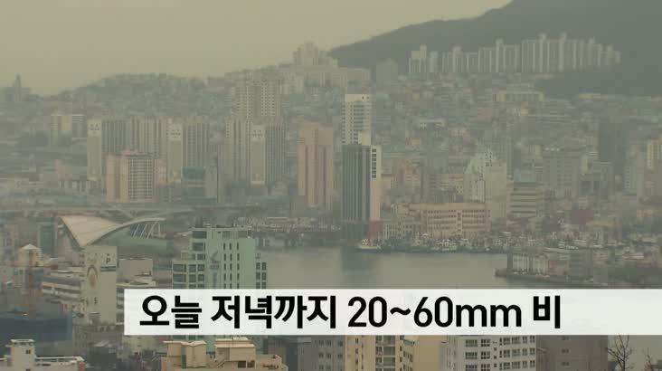 뉴스와 생활경제 날씨 8월27일(화)