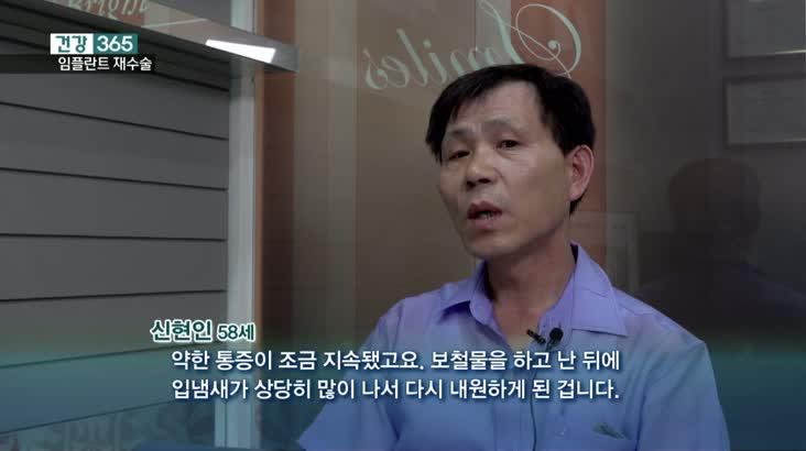 건강365-임플란트재수술