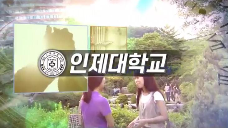 (08/29 방영)  특집 2020 지역대학을 가다 – 인제대학교편