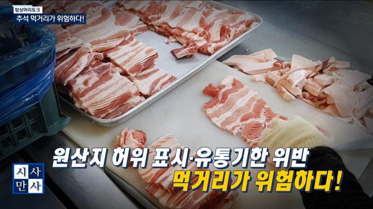(08/29 방영) (목) 송준우의 시사만사