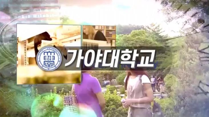 (08/16 방영) 특집 2020 지역대학을 가다 – 가야대학교편