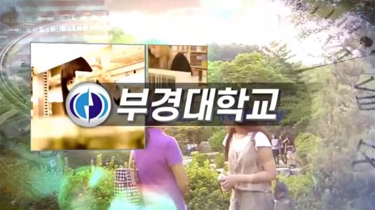 (08/19 방영) 특집 2020 지역대학을 가다 – 부경대학교편