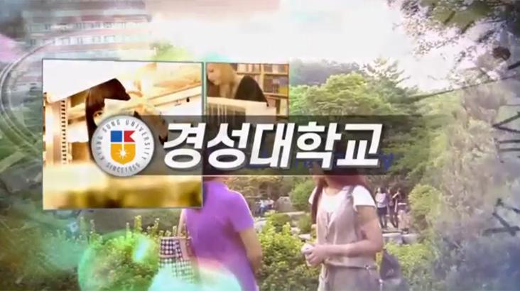 (08/30 방영) 특집 2020 지역대학을 가다 – 경성대학교편