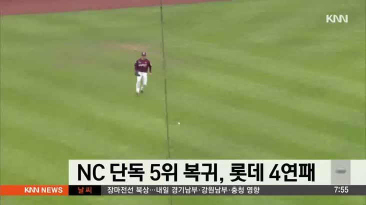 NC 단독 5위 복귀, 롯데 4연패
