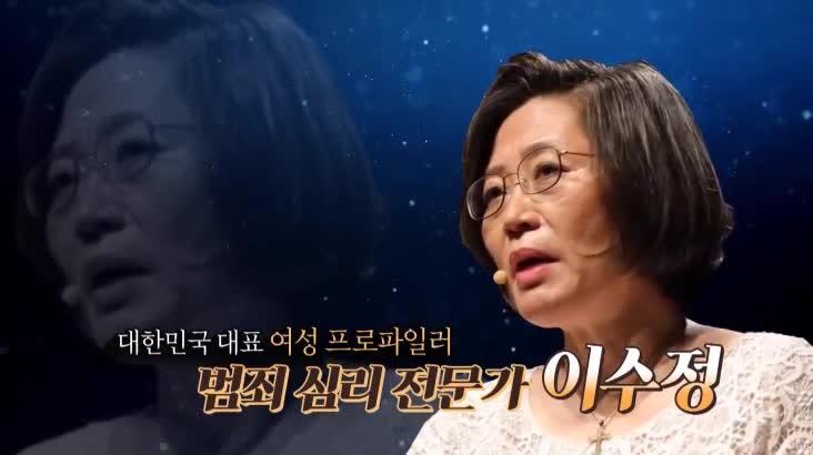 (08/31 방영) 최강1교시 – 조현병과 범죄 사이 (이수정 / 범죄심리학자)