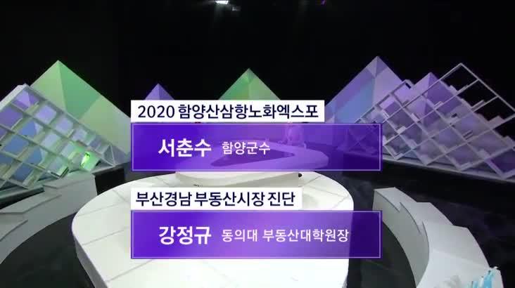 (09/01 방영) 파워토크 – 서춘수(함양군수), 강정규(동의대 부동산대학원장)