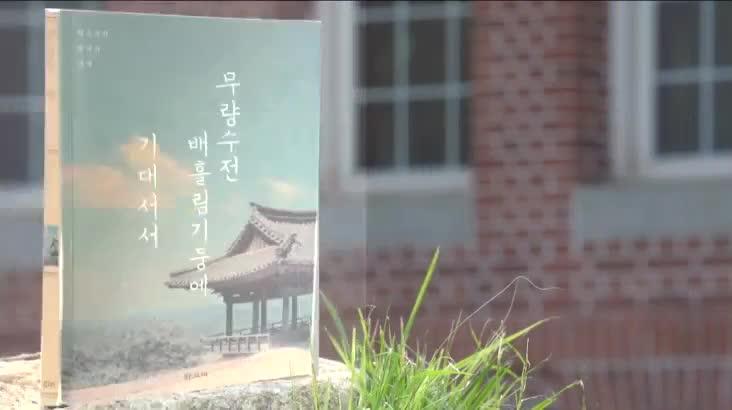 (09/01 방영) 무량수전 배흘림기둥에 기대서서 (김기수 / 동아대 석당박물관장)