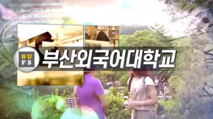 (09/03 방영) 특집 2020 지역대학을 가다 – 부산외국어대학교편