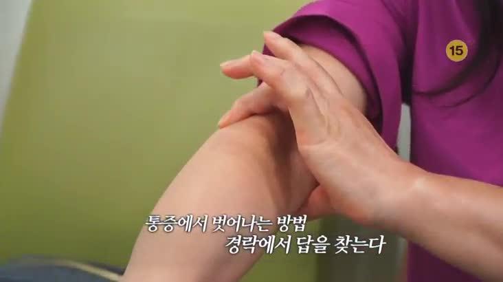 (09/02 방영) 메디컬 24시 닥터스 2부 – 경락을 다스려 면역력을 바로잡자