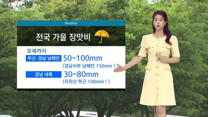 뉴스아이 날씨 9월3일(화)