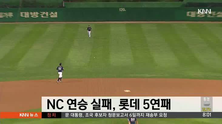 NC 연승 실패, 롯데 5연패