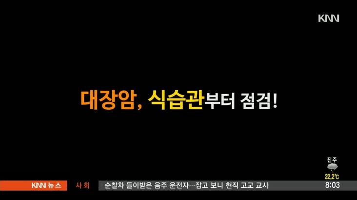 [건강365]-대장암예방