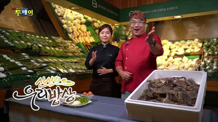 (08/30 방영) 신선한 우리밥상 -꽃게