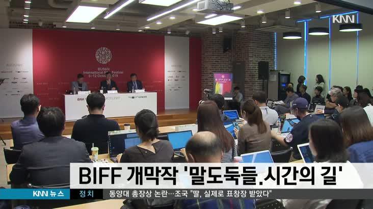 BIFF 개막작 '말도둑들.시간의 길'…85개국 303편 초청