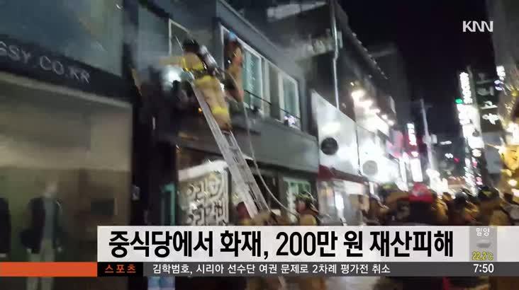 중식당에서 화재, 2백만원 재산피해