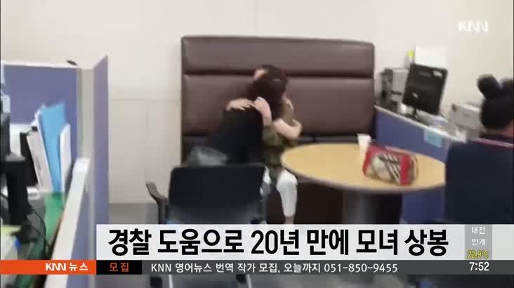 경찰 도움으로 20년 만에 모녀 상봉