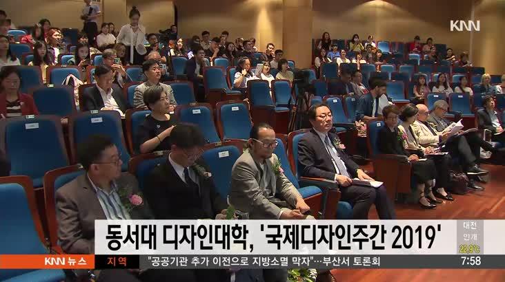 동서대 디자인대학, '국제디자인위크 2019′개최