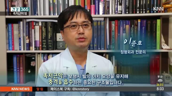 [건강365]-족저근막염