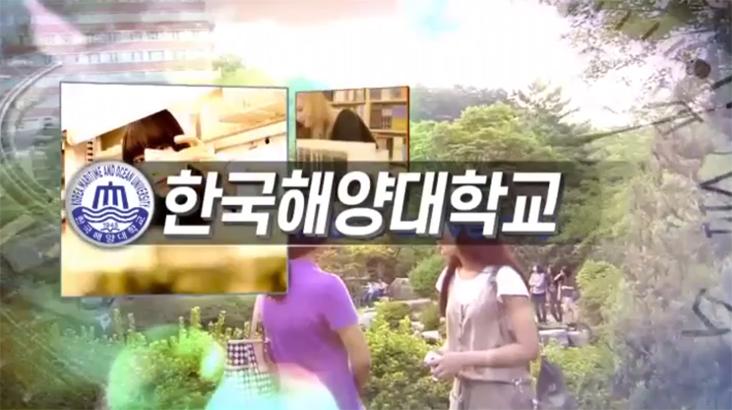 (09/05 방영) 특집 2020 지역대학을 가다 – 한국해양대학교편