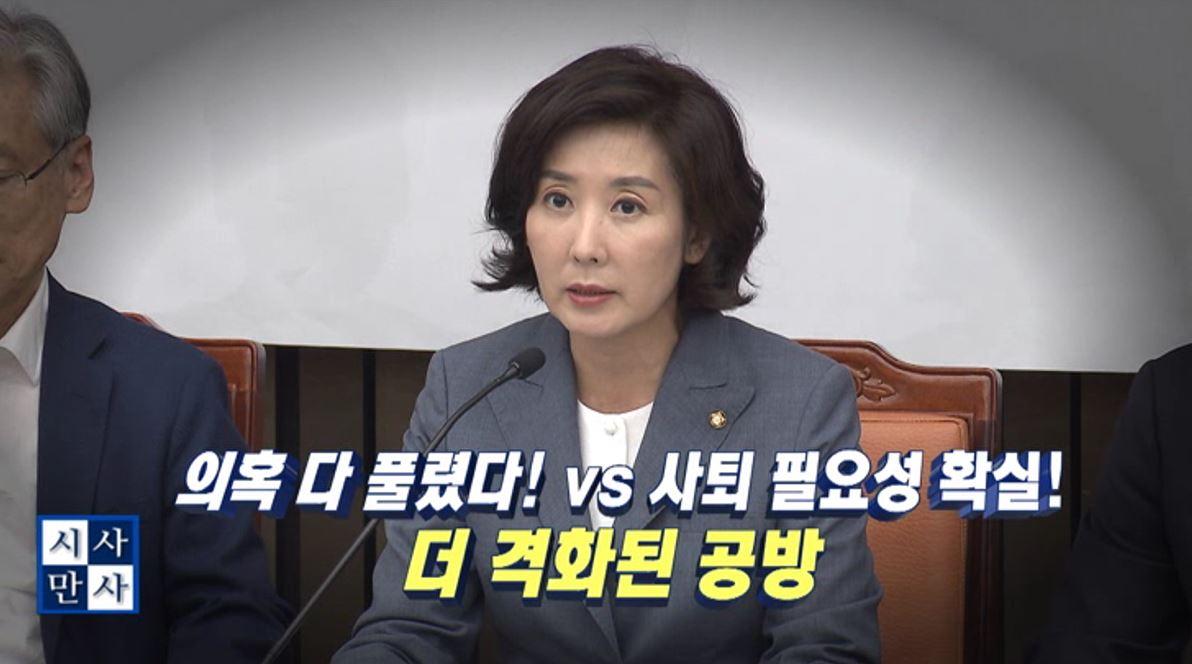 (09/04 방영) (수) 송준우의 시사만사