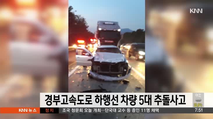 경부고속도로 하행선 차량 5대 추돌사고