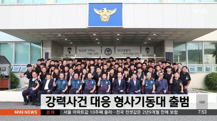 강력사건 대응 위해 부산경찰청 '형사기동대'출범