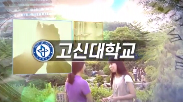 (09/06 방영) 특집 2020 지역대학을 가다 – 고신대학교편