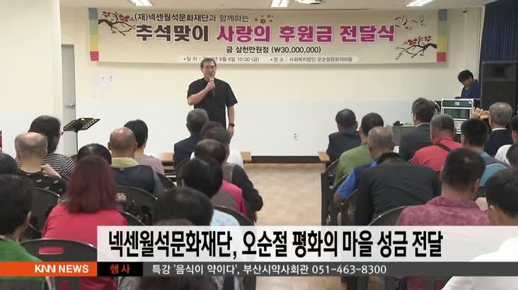넥센월석문화재단, 오순절마을 성금 전달