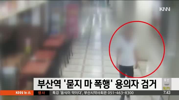부산역 '묻지마폭행' 용의자 검거