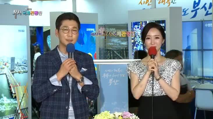 (09/05 방영) 제22회 부산국제관광전