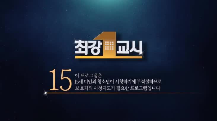 (09/07 방영) 최강1교시 – 이수정