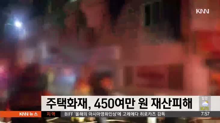 주택화재, 450여만원 재산피해