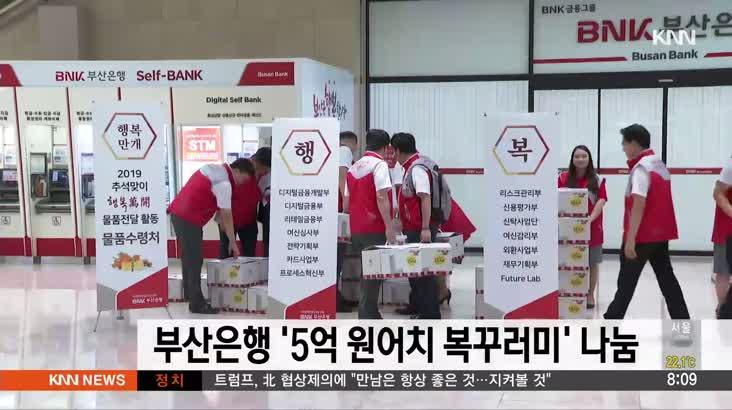 부산은행, 저소득층 '5억원 어치 복꾸러미 나눔'
