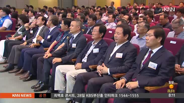 부산경찰청 직원협의회 발대식 개최