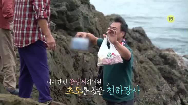 (09/10 방영) 섬마을할매 – 무인도로 날아간 낭만 할매 2부