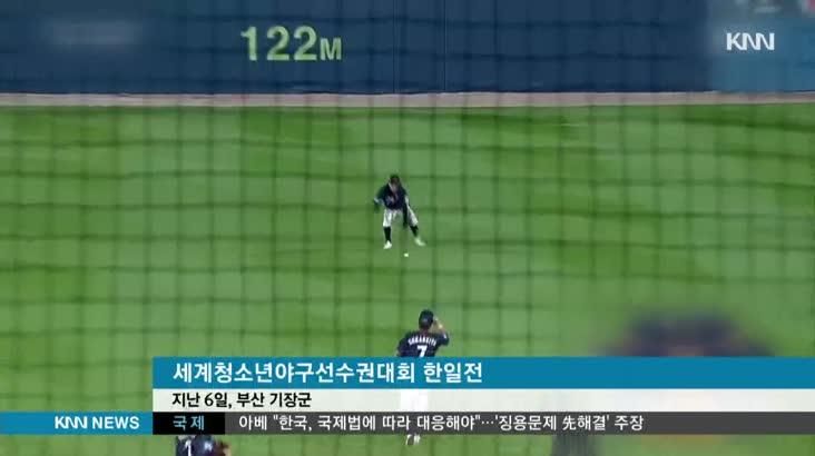 한일갈등 속 청소년야구선수들의 스포츠맨십 '귀감'