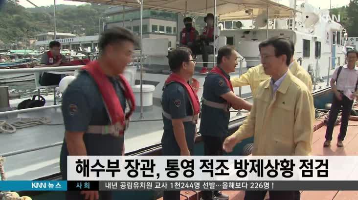 해수부 장관, 통영 적조 방제상황 점검