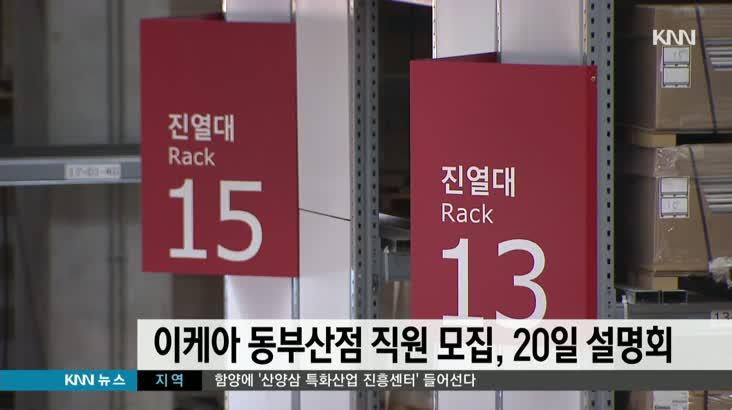 이케아 동부산점 직원 5백명 모집…20일 채용설명회