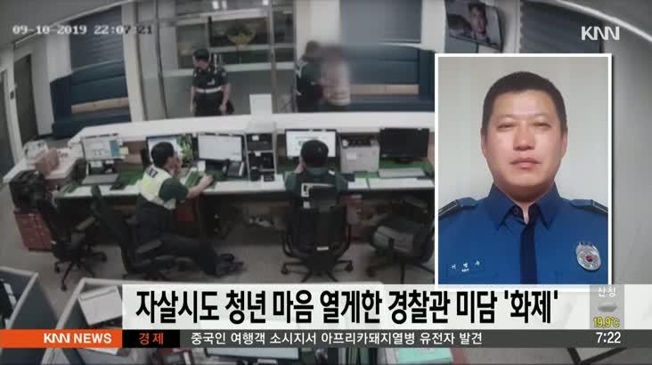자살시도 청년 마음 열게한 경찰관 미담 '화제'