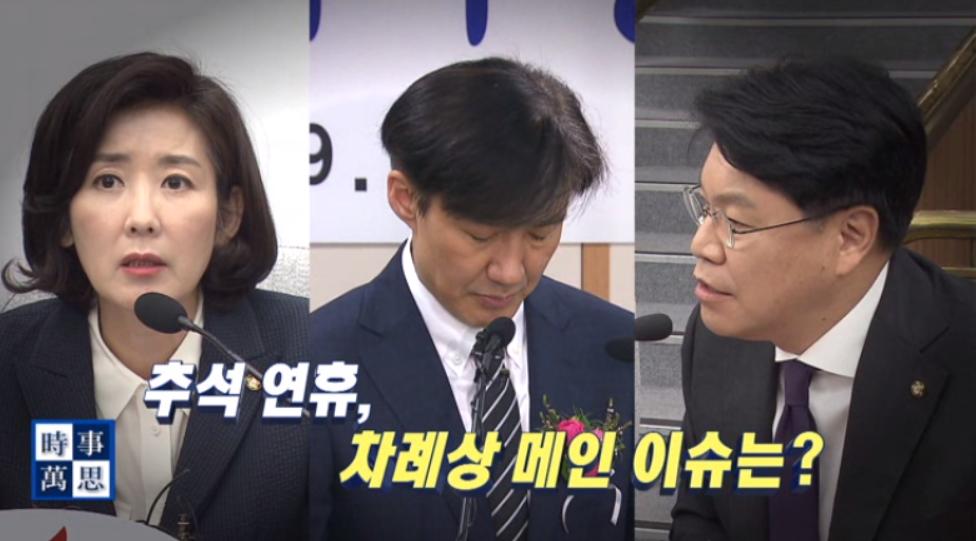 (09/11 방영) (수) 송준우의 시사만사
