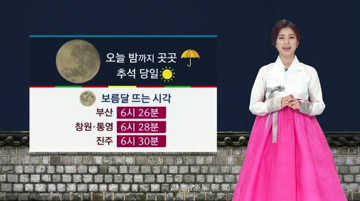 뉴스아이 날씨 9월12일(목)