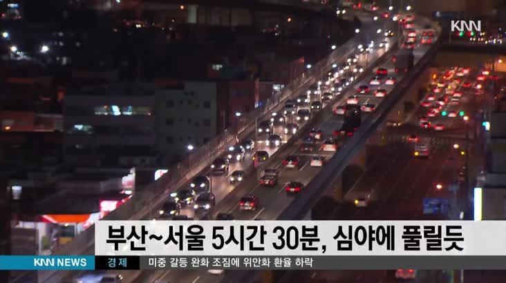 부산-서울 6시간, 밤 9시 이후 풀려