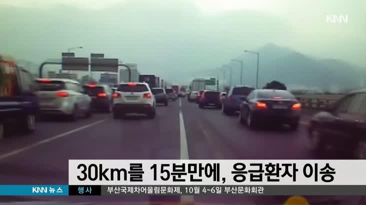 30km를 15분만에, 응급환자 이송